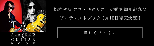 松本孝弘 プロ・ギタリスト活動40周年記念のアーティストブック 5月10日発売決定