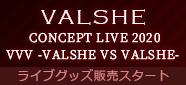 VALSHE CONCEPT LIVE 2020 「VVV -VALSHE VS VALSHE-」 グッズ