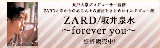 書籍『ZARD/坂井泉水 〜forever you〜』ZARDとゆかりのある人々の証言をまとめたインタビュー集