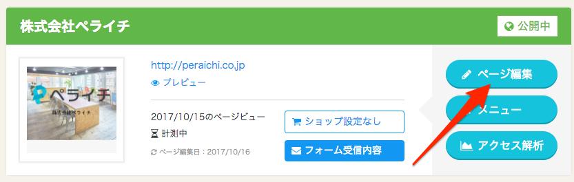 [編集]ボタン