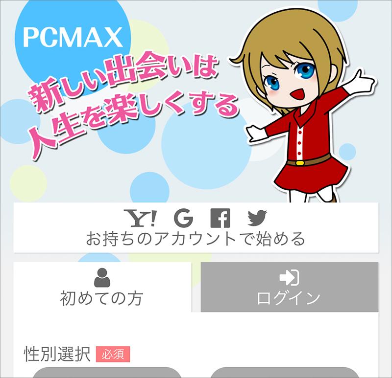 人妻 出会い掲示板 PCMAX