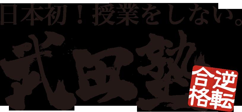 「武田塾」の画像検索結果