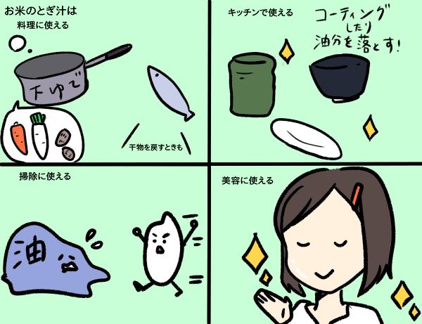 お米のとぎ汁を有効活用しよう!