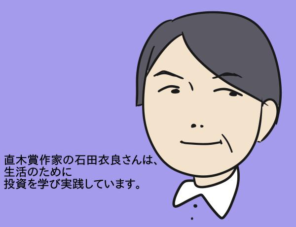直木賞作家も投資!!