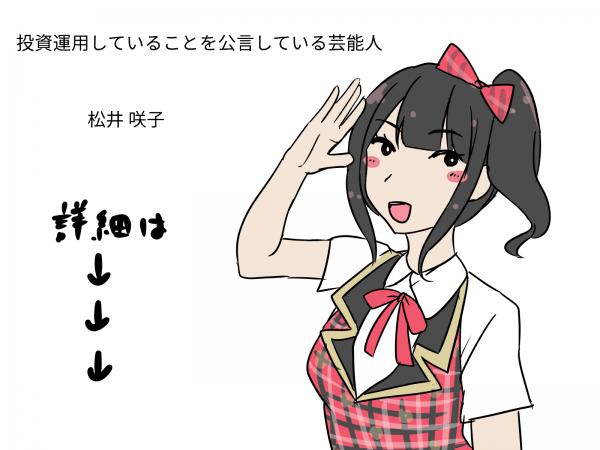 芸能人の投資運用術(松井咲子さん)