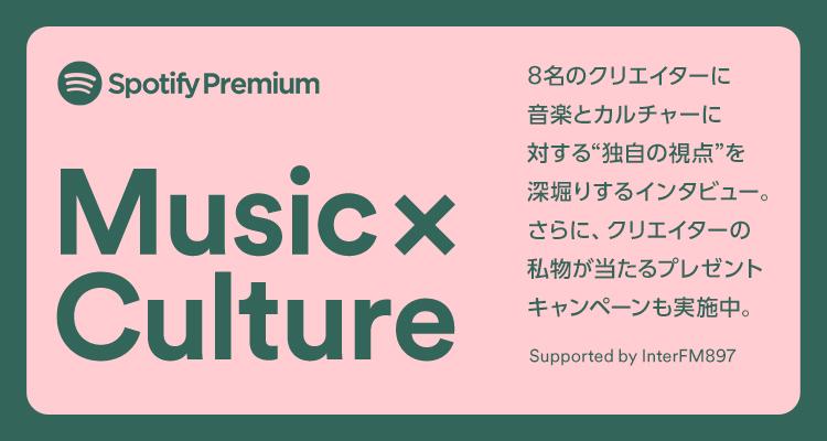 Music x Culture 8名のクリエイターに音楽とカルチャーに対する独自の視点を深堀りするインタビュー。さらに、クリエイターの私物が当たるプレゼントキャンペーンも実施中。