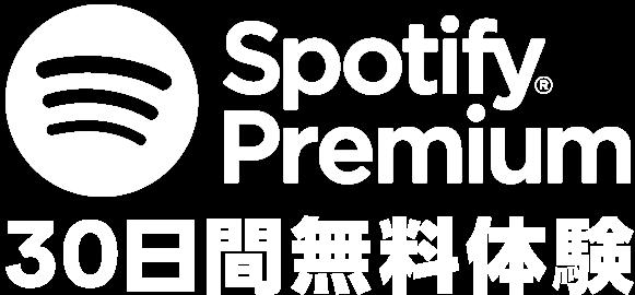 Spotify Premium 最初の30日間は無料
