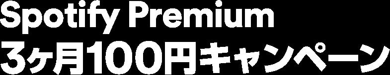Spotify Premium 最初の3ヶ月まとめて100円