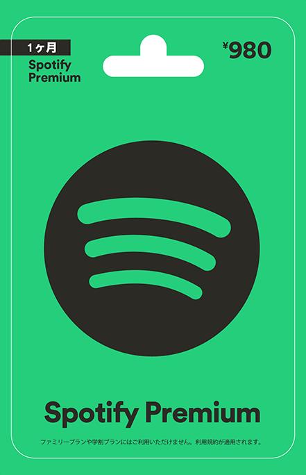 Spotify Premiumギフトカード1ヶ月(980円)