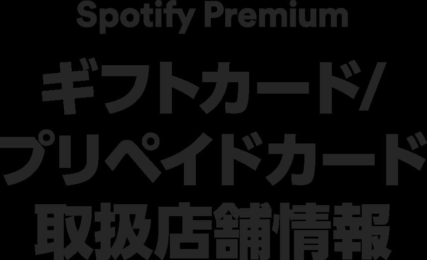 Spotify Premium ギフトカード/プリペイドカード 取扱店舗情報