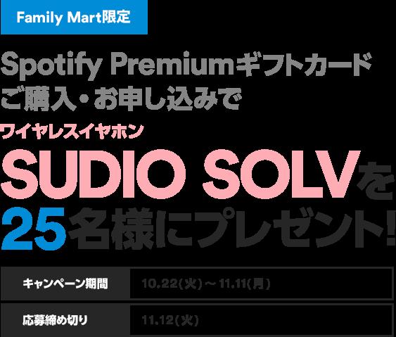 Family Mart限定 Spotify Premiumギフトカード ご購入・お申し込みでSUDIO SOLVを25名様にプレゼント!