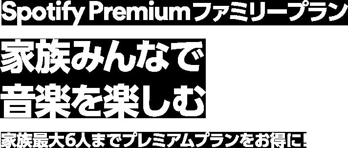 Spotify Premiumファミリープラン 家族みんなで 音楽を楽しむ 家族6人までプレミアムプランをお得に!