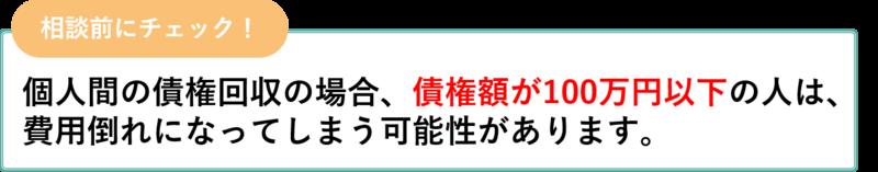 個人間の債権回収の場合、債権額が100万円以下の人は、費用倒れになってしまう場合があります