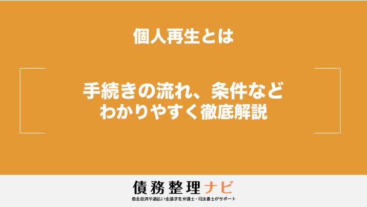 Kojin-saisei