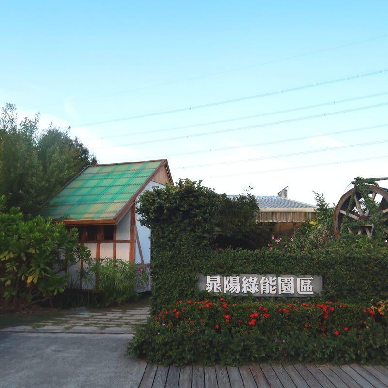 綠色農場|雲林麥寮 -晁陽綠能休閒農場:從綠能帶動食農的幸福體驗