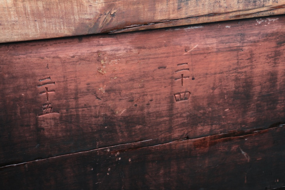 木槽の内側に刻まれた番号