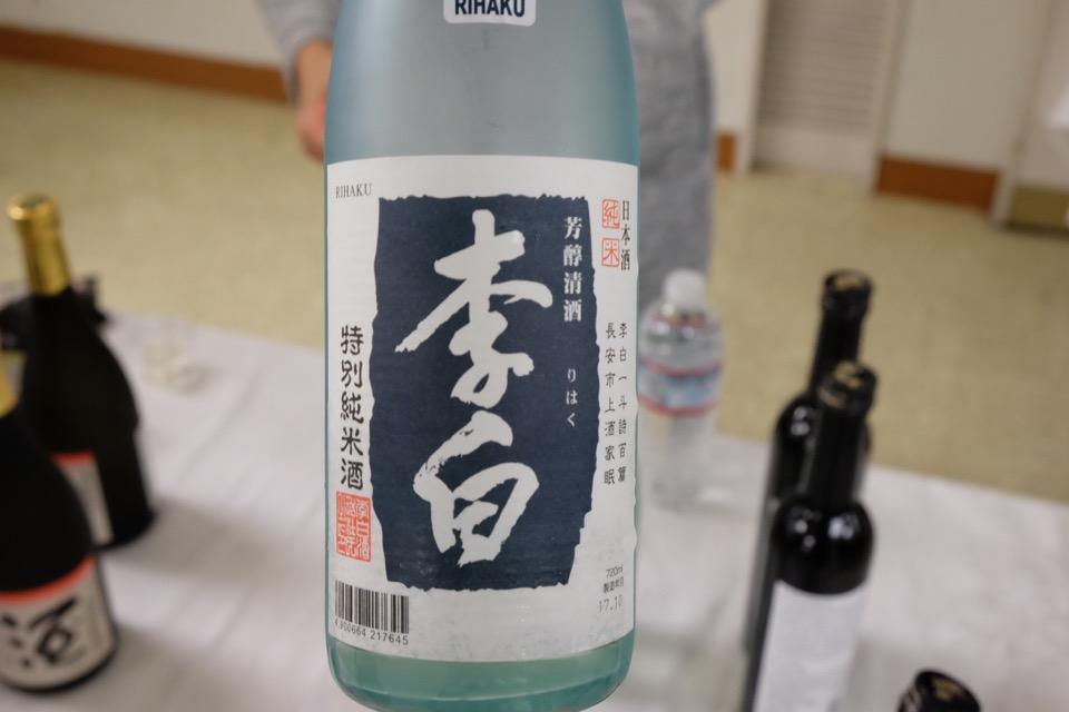 李白 特別純米酒