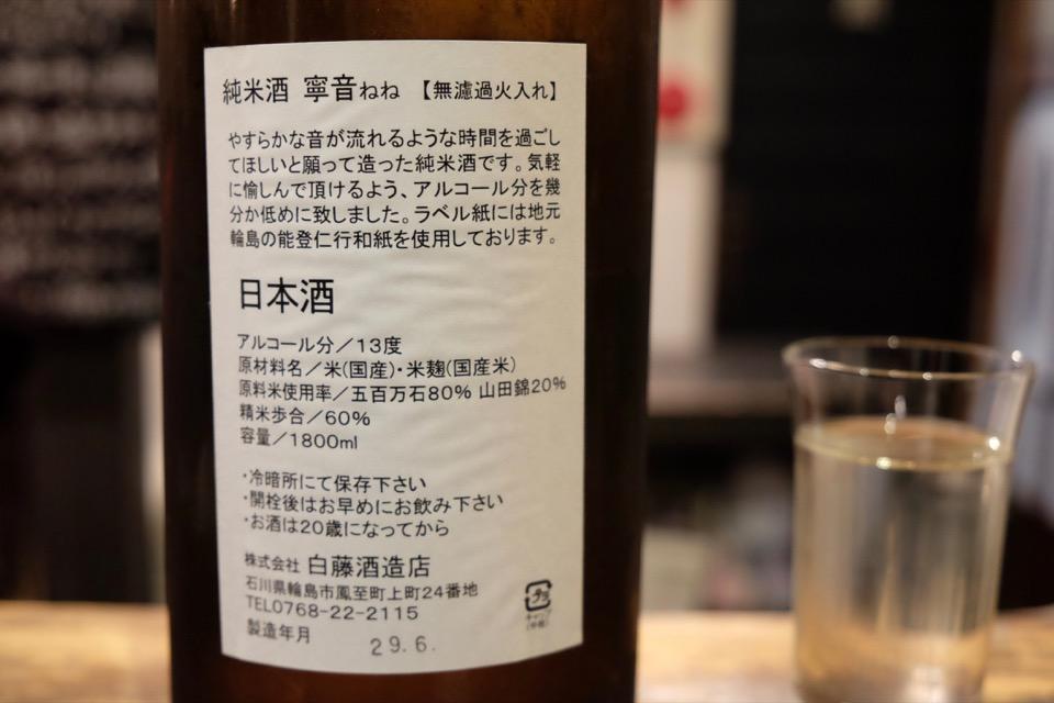 純米酒 寧音 裏ラベル