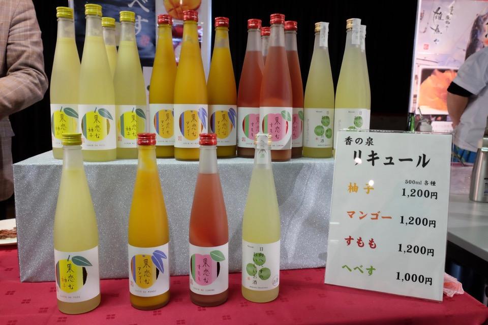 竹内酒造のリキュール