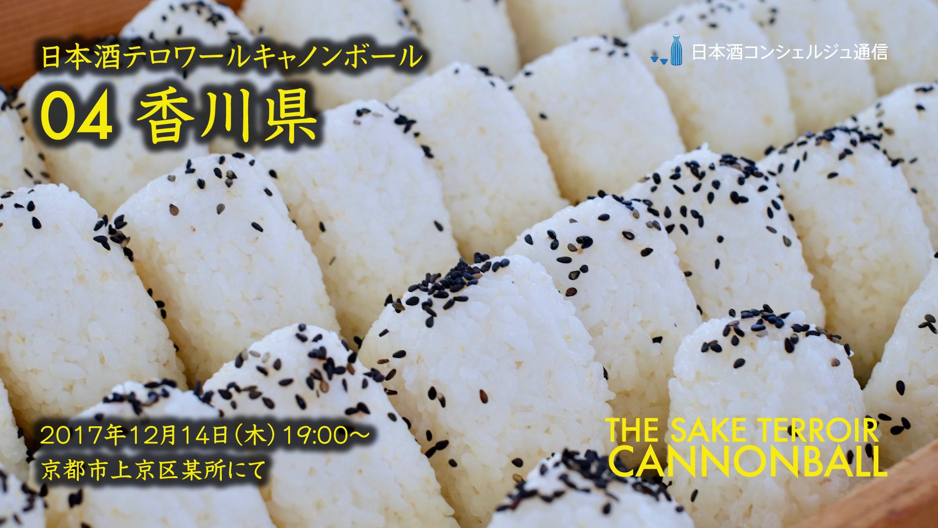 cannonball03-fukui