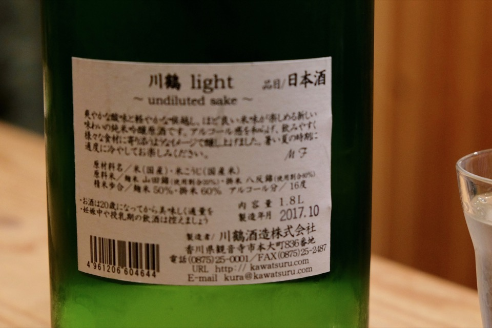 川鶴 light 〜undiluted sake〜
