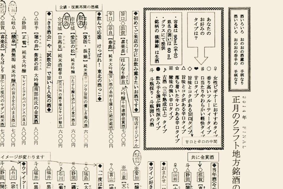 960_interview-yoshida-sumio-004