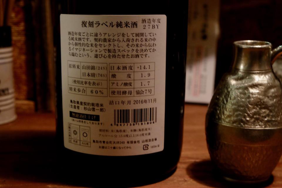 日置桜 復刻ラベル純米酒 裏ラベル