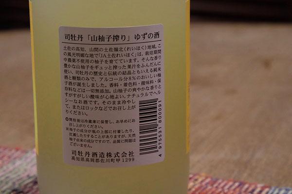 司牡丹 山柚子搾り ゆずの酒 裏ラベル