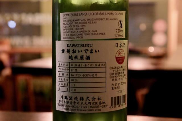 川鶴 讃州おいでまい 純米原酒