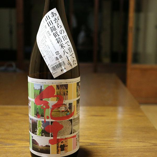 平和酒造 紀土 あがらの田で育てた山田錦低精米八十%