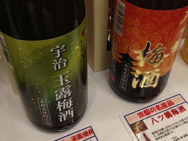北川本家の梅酒