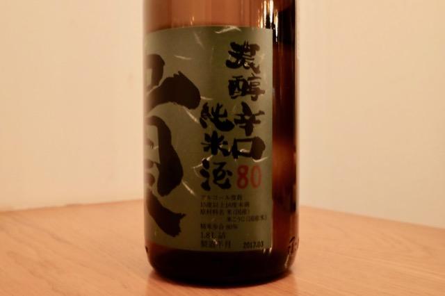 濃醇辛口純米酒 80 貴 2015 vintage