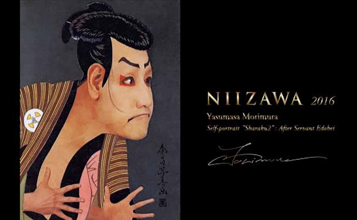 niizawa-prize-34493590590_o