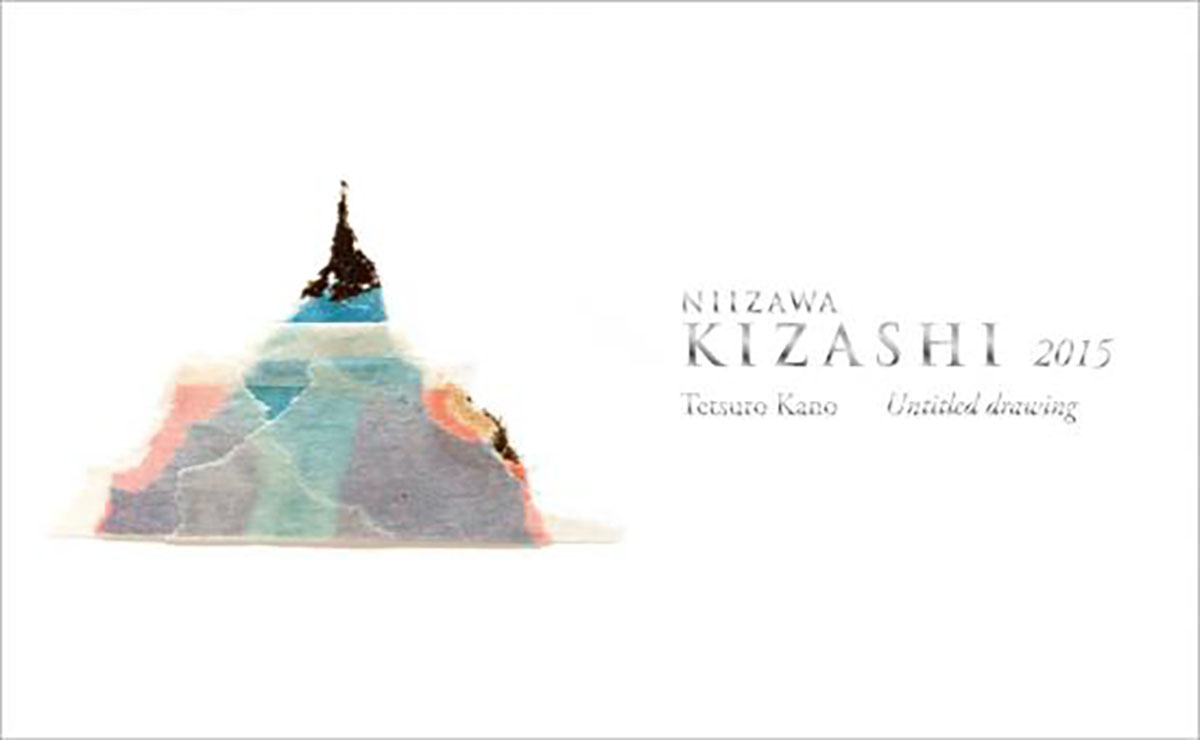 niizawa-prize-34493590750_o