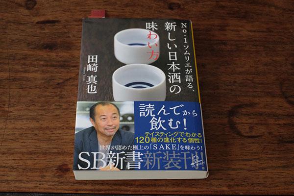 新しい日本酒の味わい方