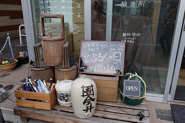 WAKAZE三軒茶屋醸造所「どぶろくの日」の看板