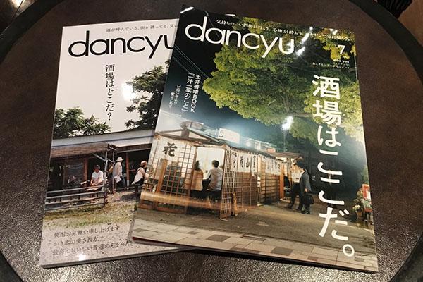 Dancyu酒場特集
