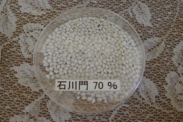 石川門 70%精米