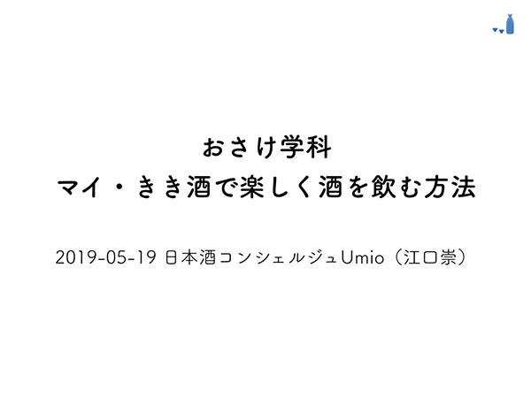 _s-orihime-slides-001