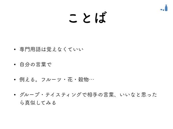 _s-orihime-slides-013