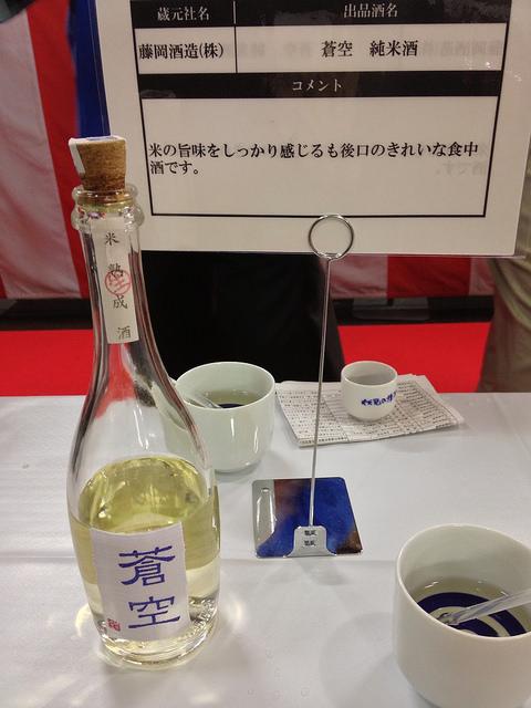 蒼空 純米酒(藤岡酒造)