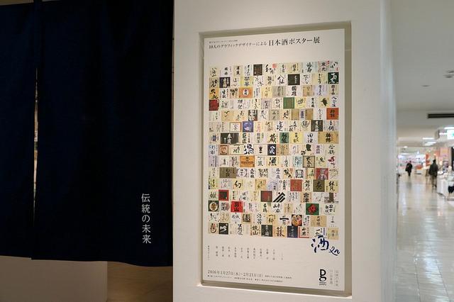 10人のグラフィックデザイナーによる日本酒ポスター展 入り口