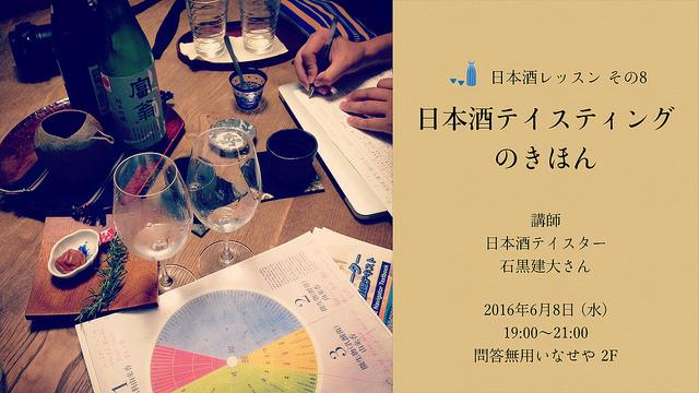 日本酒テイスティングのきほん 看板