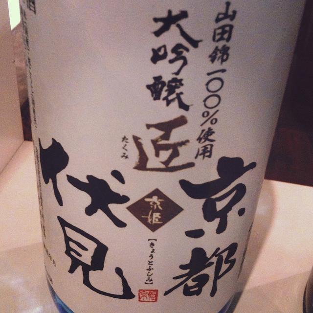京姫酒造 京姫 山田錦 大吟醸 匠