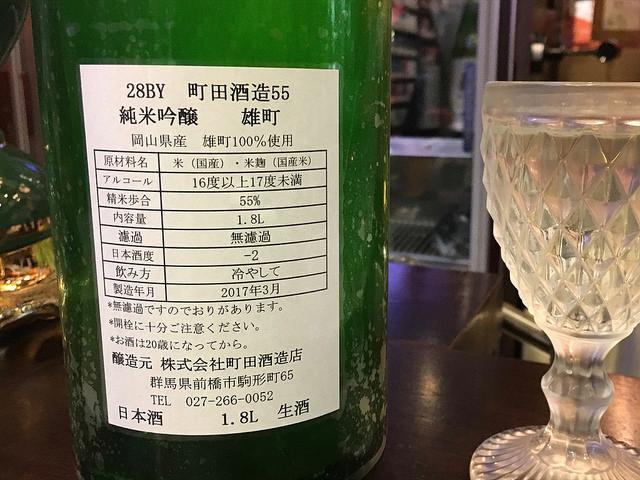 町田酒造 裏ラベル