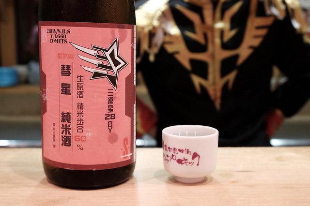 「三連星 限定 番外編I 彗星60%」日本酒ドロップキック2017