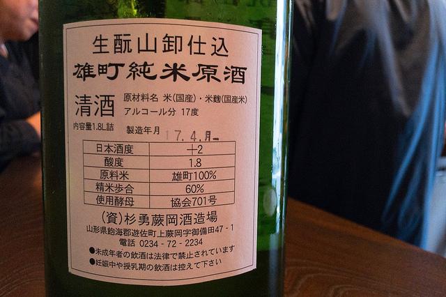 杉勇 生酛山卸仕込 雄町純米原酒