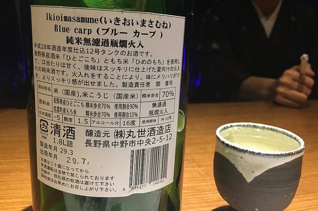 Ikioimasamune Blue Carp 純米無濾過瓶燗火入