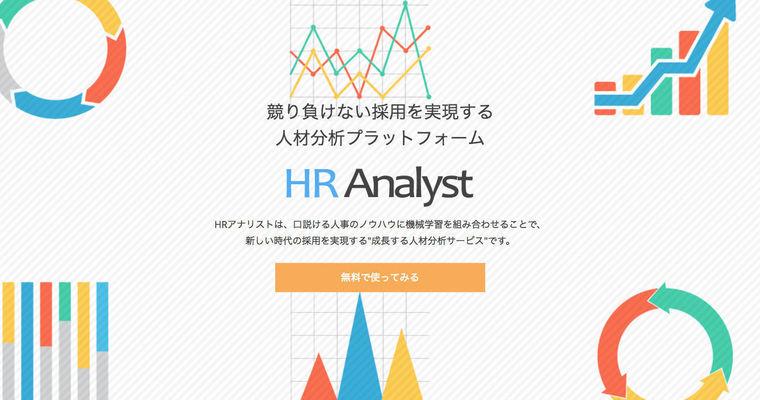 人が採れなくて困っている、データを活用した新しい採用施策を探している経営者・人事担当の方を紹介してください。