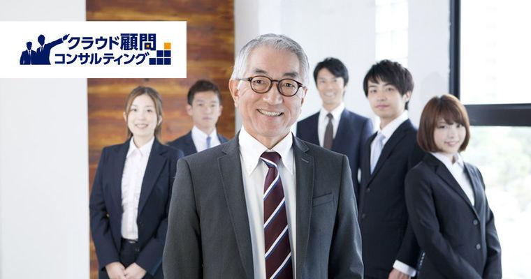 【業種・業界・年齢不問!副業可】顧問として働きたい方を紹介してください。